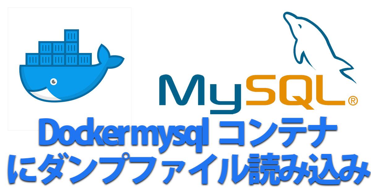 Docker mysqlコンテナにダウンぷファイル読み込み