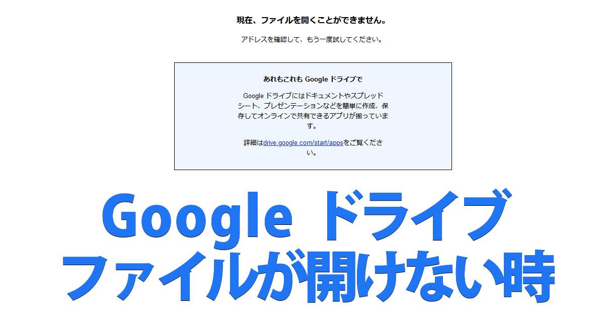 Googleドライブ 現在、ファイルを開くことができません。が出たとき